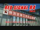 Red Signal R4 Part.4 ~国道4号全線何回ストップで行ける?~