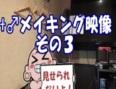 +♂ メイキング映像 part3 【mega&タラチオ&愛の戦士】