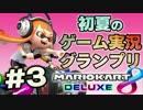 【マリオカート8DX】初夏の実況者グランプリ3GP【だいだら視点】