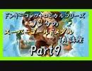DKトロピカルフリーズ実況 part9【ノンケのスーパーゴールドメダルTA講座】