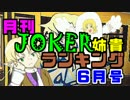 月刊JOKER姉貴ランキング6月号