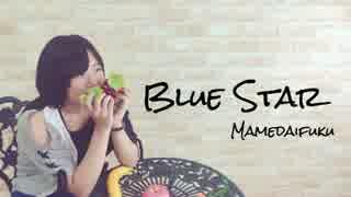 【豆大福】Blue Star 踊ってみた【Birthda