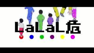 【MMDおそ松さん】LaLaL危