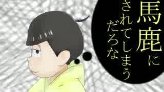 【MMDおそ松さん】ナンセンス松学【むつご】