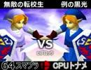 【第三回】64スマブラCPUトナメ実況【Cブロック第十二&第十三試合】