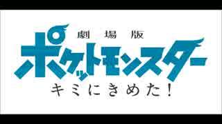 めざせポケモンマスター -20th Anniversar