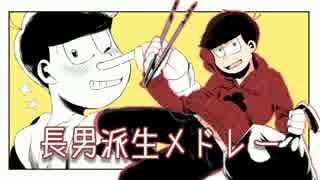 【おそ松さん人力企画】 長男派生メドレー