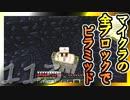 【Minecraft】マイクラの全ブロックでピラミッド Part113【ゆっくり実況】