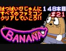 【バナナ】発売日順に全てのファミコンクリアしていこう!!【じゅんくり#148_21】