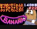 【バナナ】発売日順に全てのファミコンクリアしていこう!!【じゅんくり#148_22】