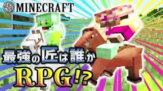 【日刊Minecraft】最強の匠は誰かRPG!?疾