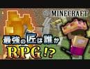 【日刊Minecraft】最強の匠は誰かRPG!?疾走シルバーランス編2日目【4人...
