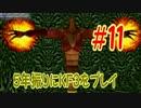 【実況】5年振りにKF3をプレイ#11