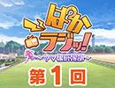 第1回「ぱかラジッ!~ウマ娘広報部~」