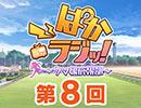第8回「ぱかラジッ!~ウマ娘広報部~」