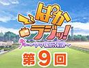 第9回「ぱかラジッ!~ウマ娘広報部~」