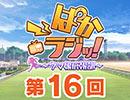 第16回「ぱかラジッ!~ウマ娘広報部~」