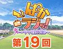 第19回「ぱかラジッ!~ウマ娘広報部~」
