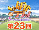第23回「ぱかラジッ!~ウマ娘広報部~」