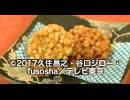 孤独のグルメ Season6 第12話「五反田の揚げトウモロコシと牛ご飯」