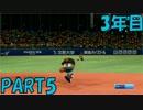 【パワプロ2016】NPB史上最弱ルーキーが年俸5億目指す! 3年目【part5】