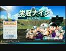 栄冠ナイン 2人雑談プレイ【桃+・足湯】 1