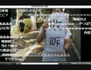 【名誉棄損】横山緑こと久保田学に有罪判決が下る【東京地方裁判所】