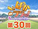 第30回「ぱかラジッ!~ウマ娘広報部~」