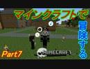 【Minecraft】マインクラフトで冒険するPart7【ゆっくり実況プレイ】