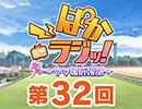 第32回「ぱかラジッ!~ウマ娘広報部~」