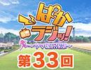 第33回「ぱかラジッ!~ウマ娘広報部~」
