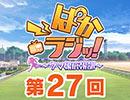 第27回「ぱかラジッ!~ウマ娘広報部~」