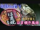 缶詰de釣り HOTEI はま焼き風味