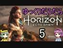 【Horizon Zero Dawn】ゆっくりだらだらHorizon Zero Dawn 5 【ゆっくり実況】