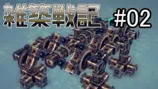 Besiege雑築戦記02