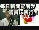 毎日新聞記者が議員に暴行/在韓米軍司令官、韓国から脱出