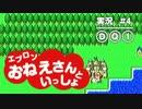 【実況】ポンコツおねえさんといっしょ #4【DQ1】