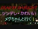 【Dead By Daylight】ツンデレとかわいいメグちゃん1【ゆっくり実況】