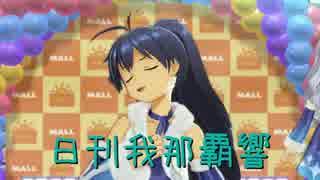 日刊 我那覇響 第1394号 「edeN」 【トリ