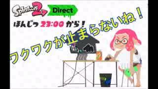 【実況】スプラトゥーン2ダイレクトを見