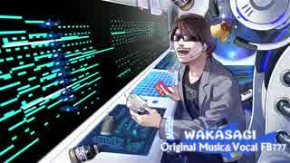 【オーケストラ音源】WAKASAGI【アレンジ】