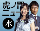 【DHC】7/5(水) 上念司・半井小絵・居島一平【虎ノ門ニュース】