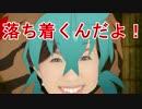 【暴言 比較】 真由子議員 ツチノコちゃん比較 【落ち着くんだよ】