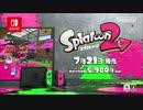 【スプラトゥーン2】 Splatoon2TVCM 第1弾~第3弾 まとめ