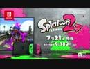 【スプラトゥーン2】 Splatoon2TVCM 第1弾~第3弾 まとめ 【任天堂】