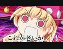 【東方xDB】ベジットブルーの幻想入り 後編の前編 【幻想入り】