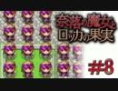 【奈落の魔女とロッカの果実】王道RPGを最後までプレイpart8【実況】