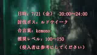 【Bloodborne】第2回夏の攻略イベント【イ