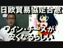 日欧貿易協定(EPA)で日本人の生活はどう変わる?