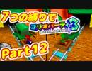 【実況】7つの縛りでマリオパーティ3/Part12【ヤジルシくんマップ編】